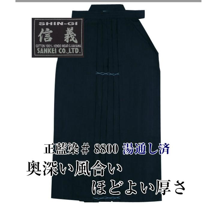 綿袴 正藍染[剣道 綿 【20文字刺繍無料】[信義」上製 袴 剣道袴] 8,800番 8800