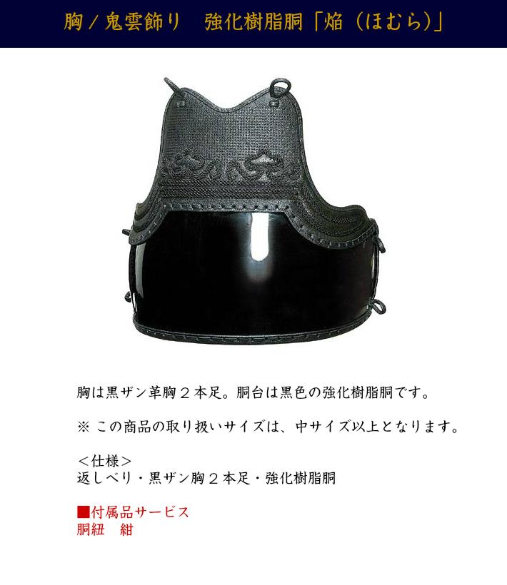 5mmミシン刺 人工紺革防具 剣道 防具 胴「焔(ほむら)」