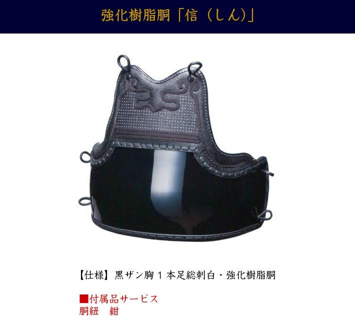 6mmミシン刺 強化樹脂胴 「信(しん)」【胴裏文字入れ無料】