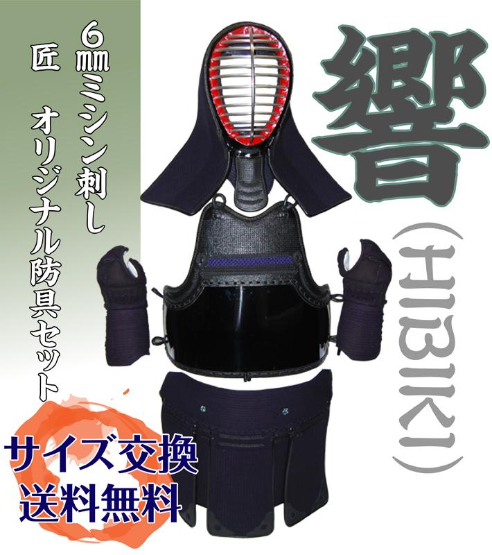 剣道 防具セット 6mmミシン刺 「響(ひびき)」 けんどう