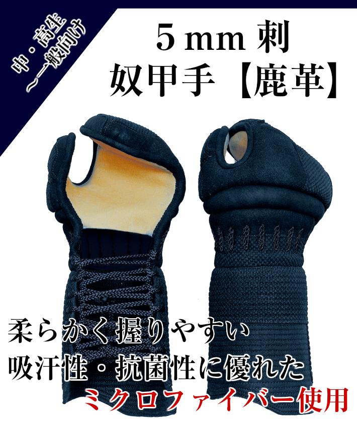 5mmミシン刺 奴甲手【鹿革】[剣道 防具 籠手 小手 こて]