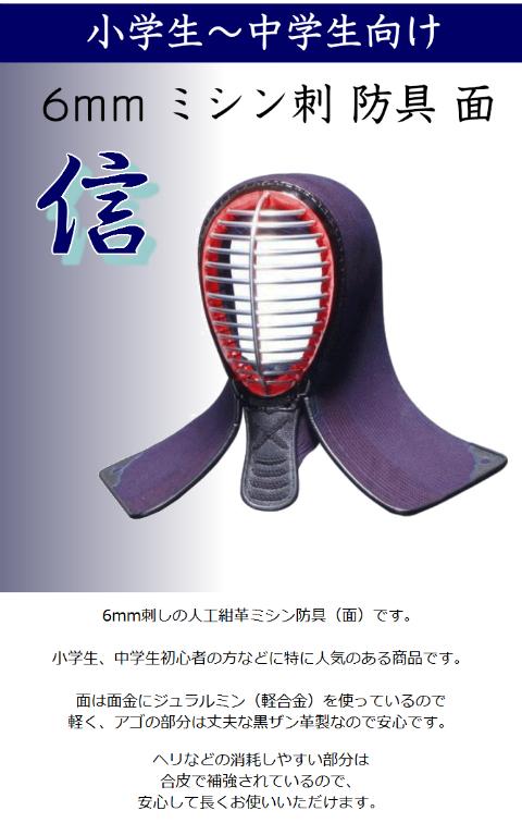 6mmミシン刺 防具 面 「信(しん)」