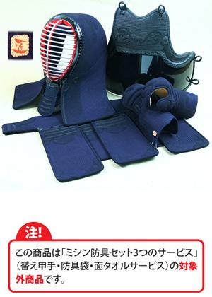 【剣道 防具セット】 剣道用 防具 セット オールラウンド実戦型 6mmミシンななめ刺「匠(たくみ)」