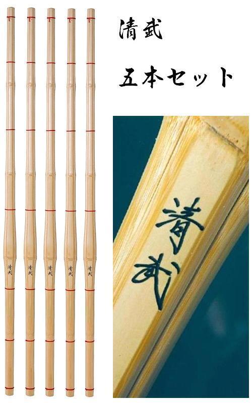 【清武】竹のみ お得な5本セット 普通型 39(大学・一般用) [剣道竹刀]