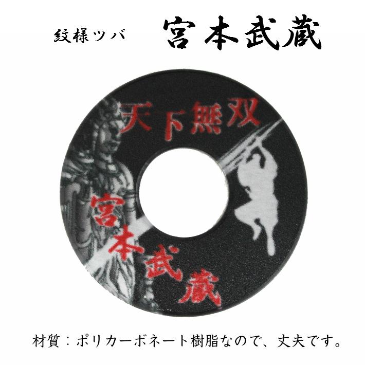 半額 プラスチック製より丈夫 紋様ツバ 宮本武蔵 ギフ_包装 竹刀付属品 鍔 出色 剣道
