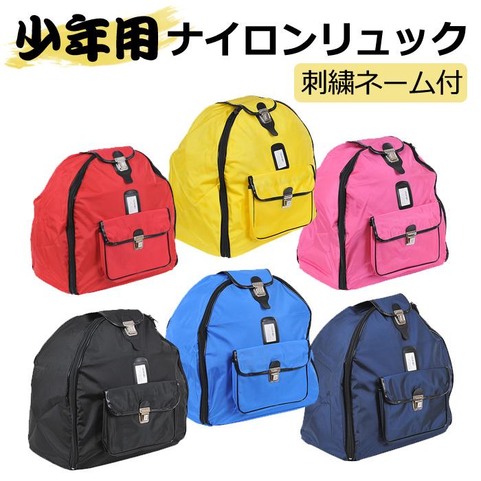 kendouya  Kendo armor bag tool bag-boys nylon luck type  facbe6e331998