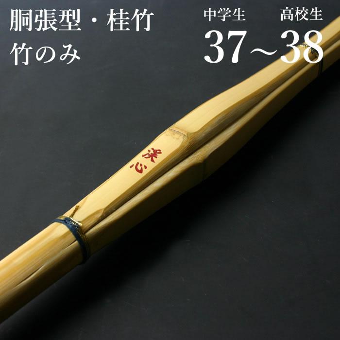《在庫処分品》●竹のみ『渓心』37サイズ(中学生用)×8本セット