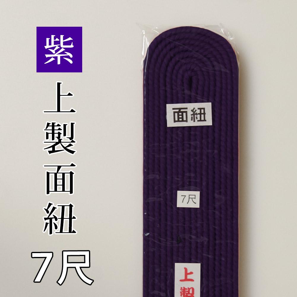 通信販売 剣道屋は39ショップの一歩先へ 3000円以上で送料無料です 剣道の面に使用します 剣道 防具 用 面紐 堅打面紐7尺 直営店 紫色 3000円以上で送料無料 2本組 7尺 紫