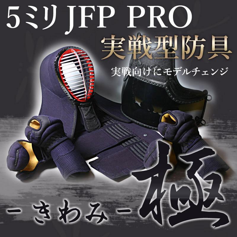 剣道 防具 セット5ミリピッチ刺し 実戦型「極~きわみ~」JFP PRO