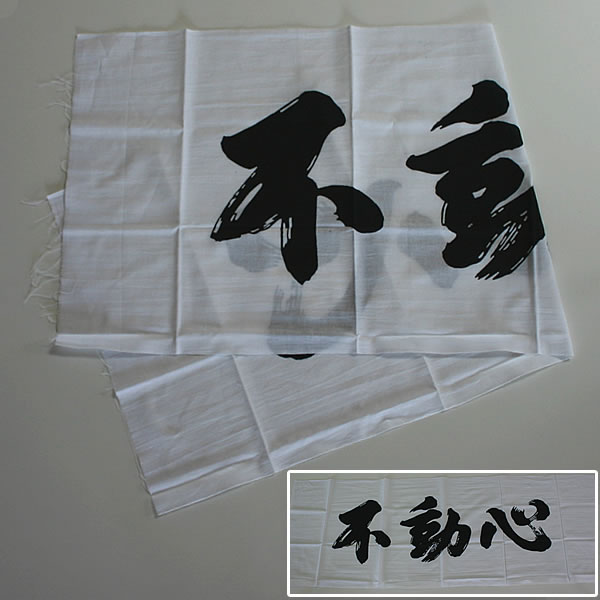 Kendo-steadfast heart (white) and face towels (face towel / face towel)