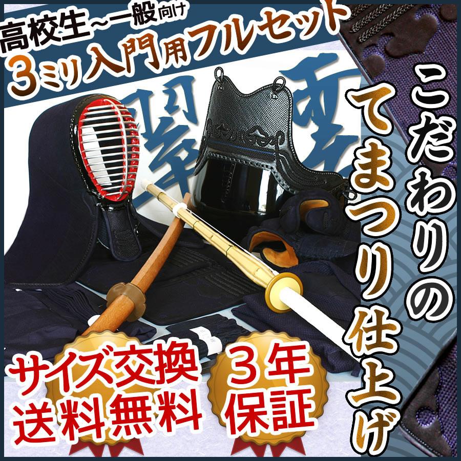 剣道 防具 セット (入門用フルセット)3ミリ刺し 「翠雲」 剣道防具 セット