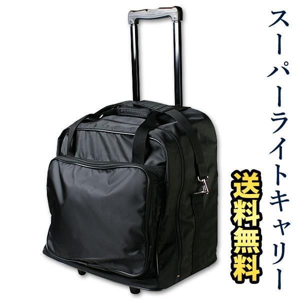 剣道 防具袋●スーパーライトキャリー