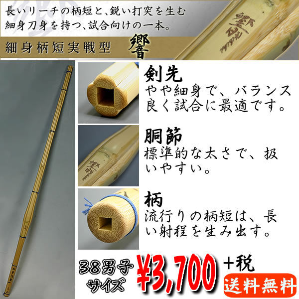 """剑道小竹纤细作战类型模式短剑""""科诺""""38 男子大小只有 (竹)"""