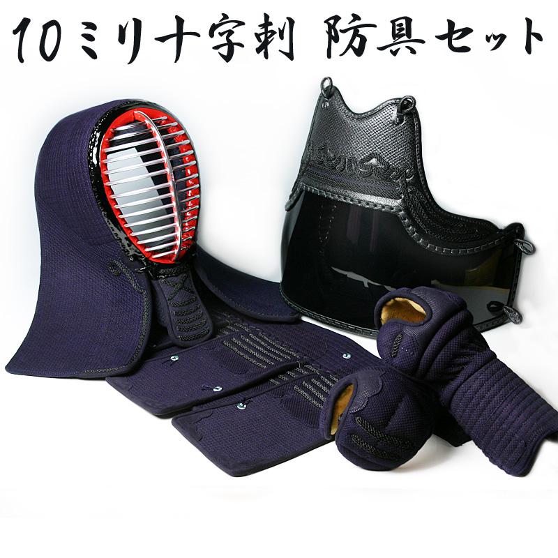 剣道 防具 セット10ミリ十字刺し防具セット (●3年保証書・説明書)