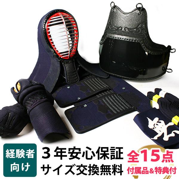剣道 防具 セット 3ミリ刺し 「薫風」 【 3mm ミシン刺 】 (●3年保証書・説明書)