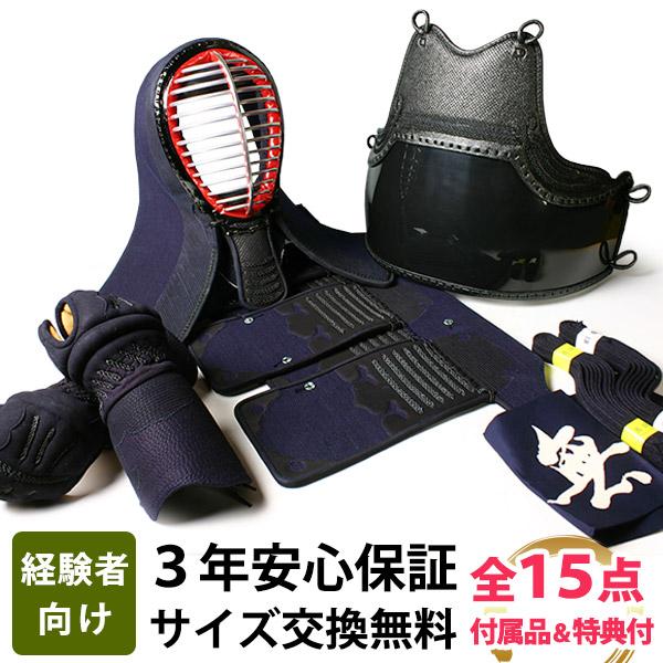剣道 防具 セット 3ミリ刺し 「松風」 【 3mm ミシン刺 】 (●3年保証書・説明書)