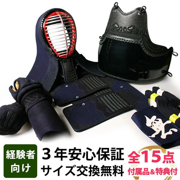 剣道 防具 セット 3ミリ刺し 「龍雲」 【 3mm ミシン刺 】 (●3年保証書・説明書)
