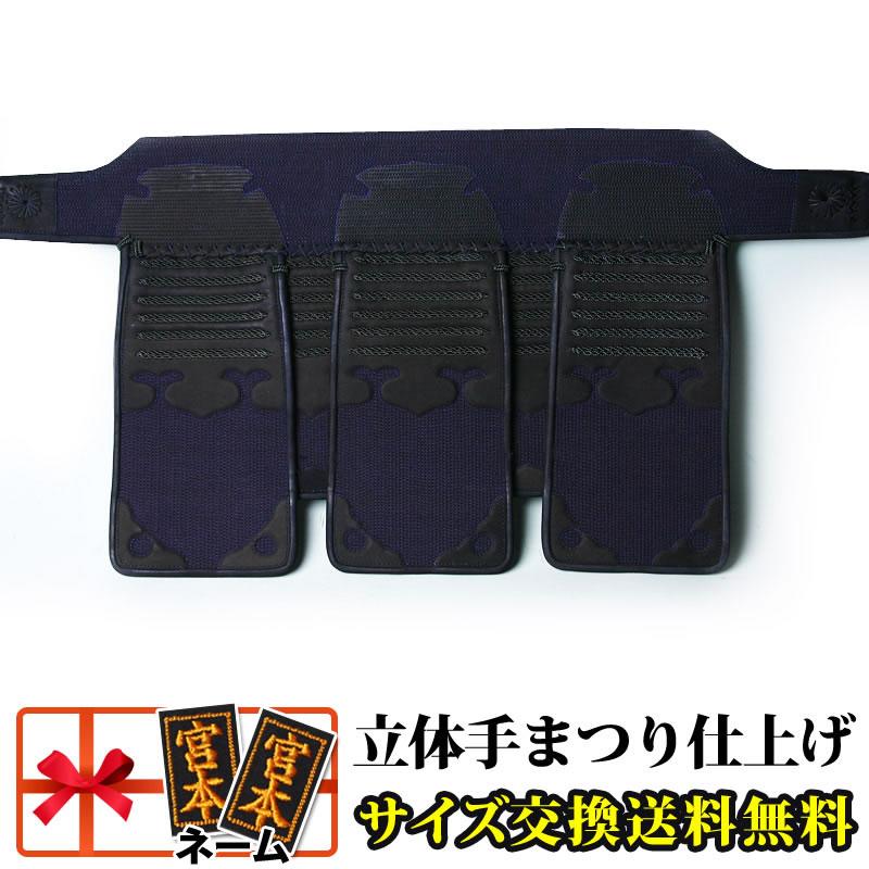 剣道防具 垂れ●3ミリ刺し紺・てまつり[Ta]