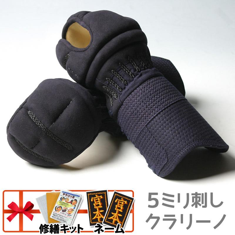 剣道 防具 小手 ●甲手5ミリピッチ刺しクラリーノ[Ki] (●説明書)