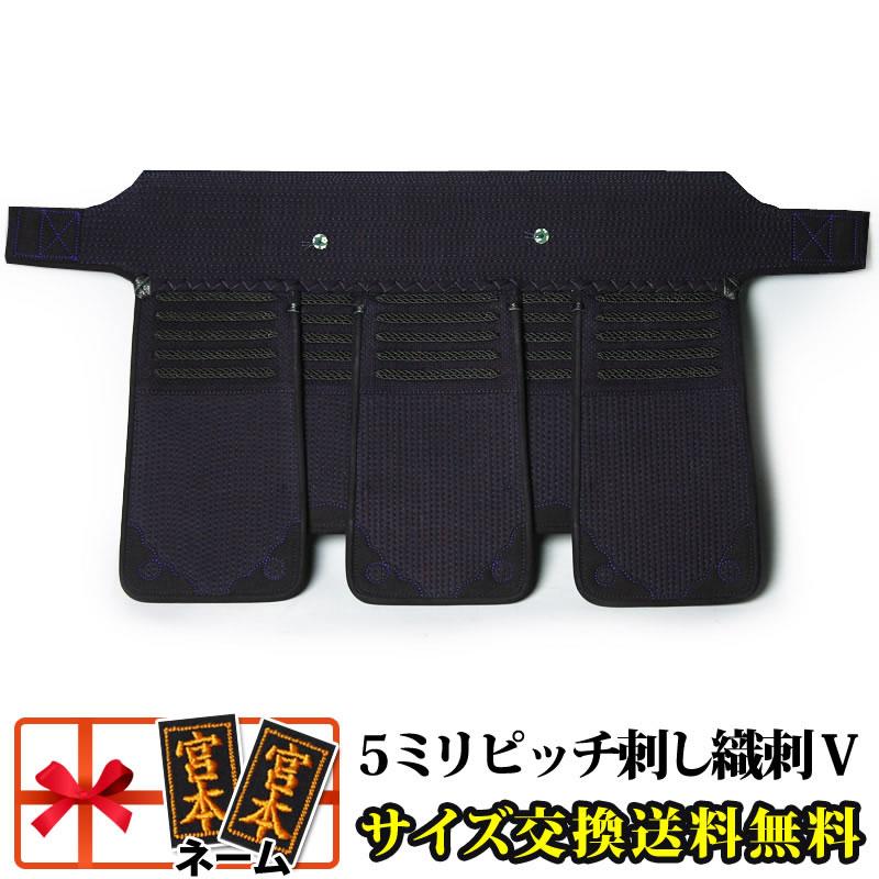 剣道防具 垂れ ●5ミリジャストフィットピッチ刺し 織刺V[Td] (●説明書)