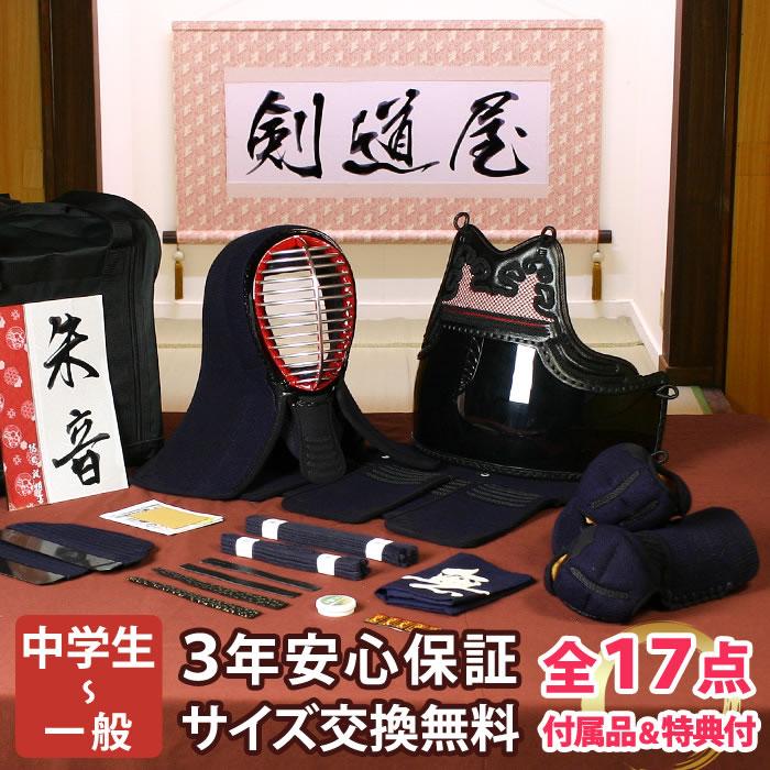 剣道防具 セット 5ミリピッチ刺しシンプルセット 「朱音」 (●3年保証書・説明書)