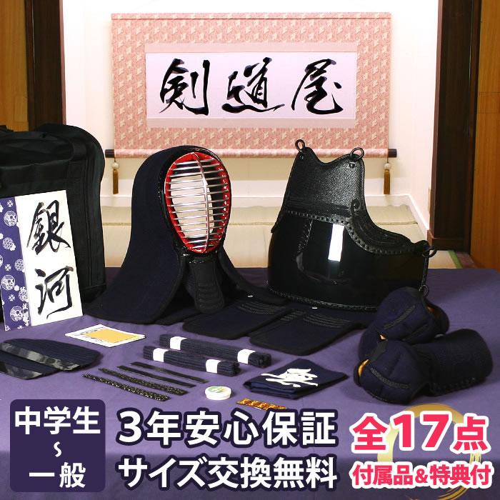 剣道 防具 セット 5ミリピッチ刺しシンプルセット 「銀河」(●3年保証書・説明書)