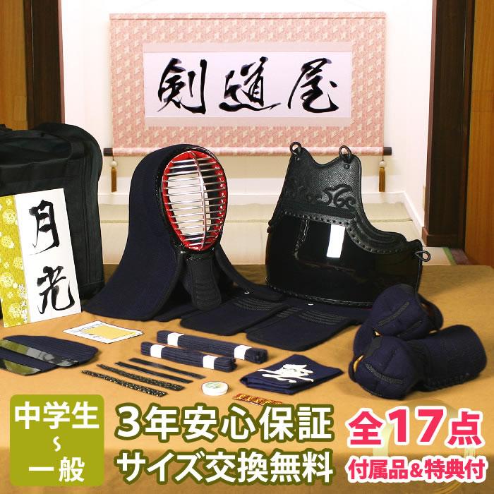 剣道 防具 セット 5ミリピッチ刺しシンプルセット「月光」 (●3年保証書・説明書)