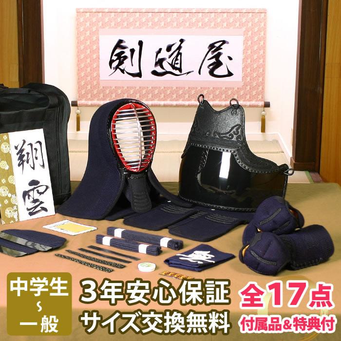剣道防具 5ミリピッチ刺しシンプルセット 「翔雲」