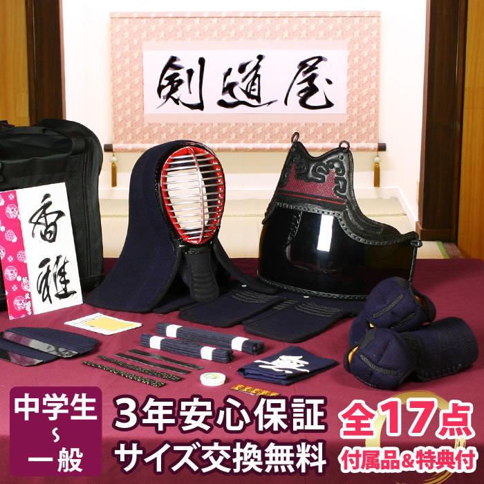剣道 防具 セット 5ミリピッチ刺しシンプルセット 「香雅」 (●3年保証書・説明書)