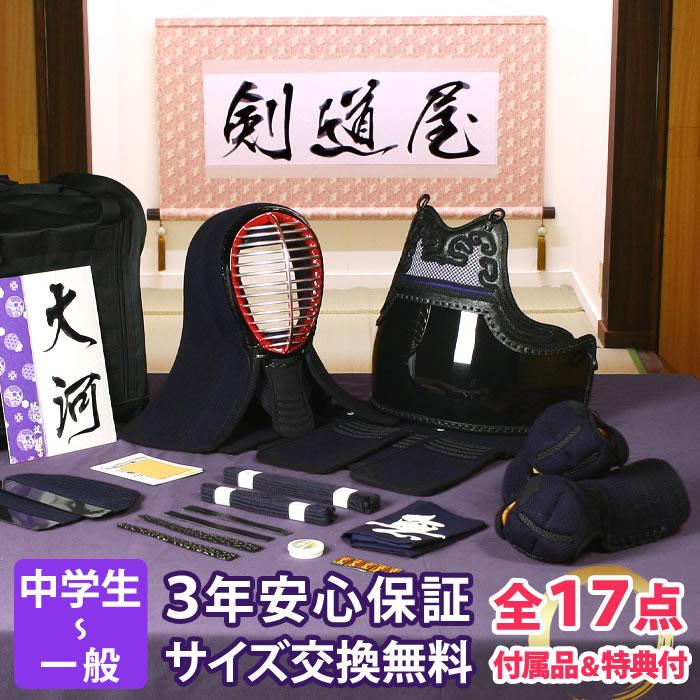 剣道防具 セット 5ミリピッチ刺しシンプルセット 「大河」 (●3年保証書・説明書)
