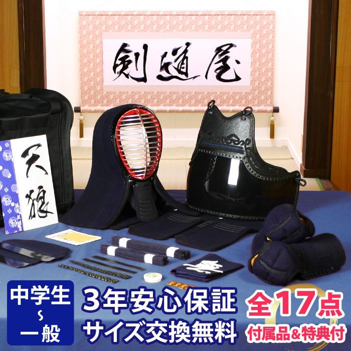 剣道 防具 セット 5ミリピッチ刺しシンプルセット 「天狼」 剣道防具 セット (●3年保証書・説明書)