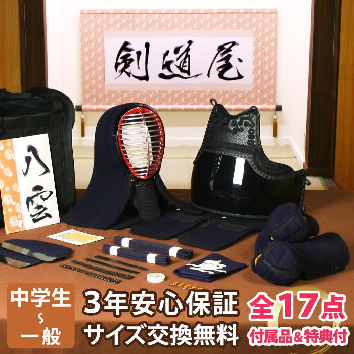 剣道 防具 セット 5ミリピッチ刺しシンプルセット 「八雲」 剣道防具 セット (●3年保証書・説明書)