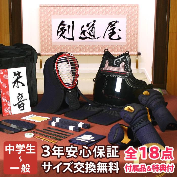 剣道 防具 セット 5ミリピッチ刺し 「朱音」JFP スタンダード (●3年保証書・説明書)