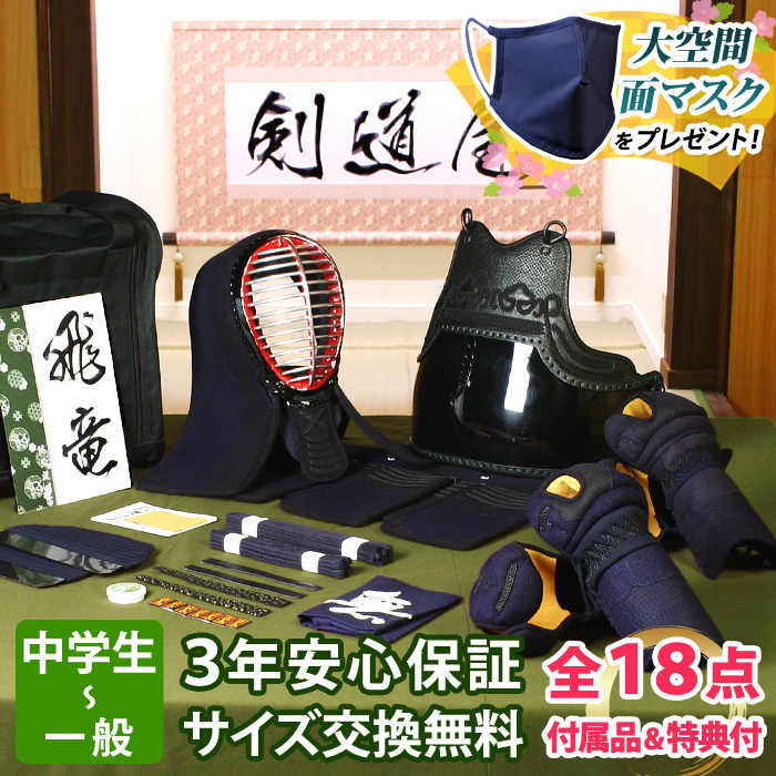 剣道 防具 セット 5ミリピッチ刺し 「飛竜」JFP スタンダード (●3年保証書・説明書)