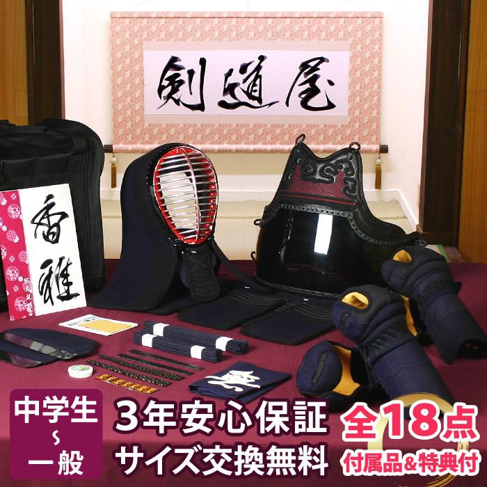剣道 防具 セット 5ミリピッチ刺し 「香雅」JFP スタンダード