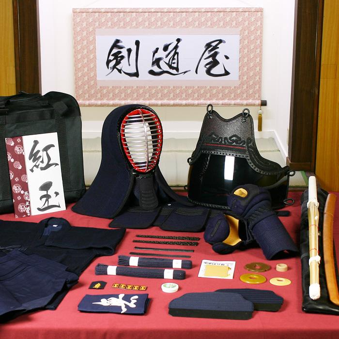 剣道防具 5ミリピッチ刺しシンプルセット (入門用フルセット) 「紅玉」