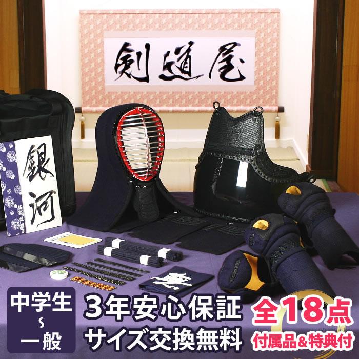 剣道 防具 セット 5ミリピッチ刺し 「銀河」JFP PRO実戦型 (●3年保証書・説明書)