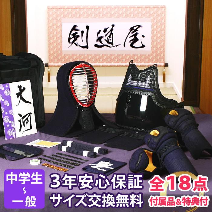 剣道 防具セット 「大河」5ミリ刺しJFP PRO 実戦型 剣道 防具 セット (●3年保証書・説明書)