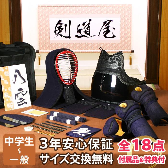 剣道 防具 セット 5ミリピッチ刺し 「八雲」JFP PRO実戦型 剣道防具 セット (●3年保証書・説明書)