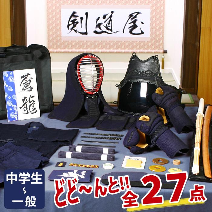剣道 防具 セット (入門用フルセット)5ミリピッチ刺し 「蒼龍」JFP PRO実戦型
