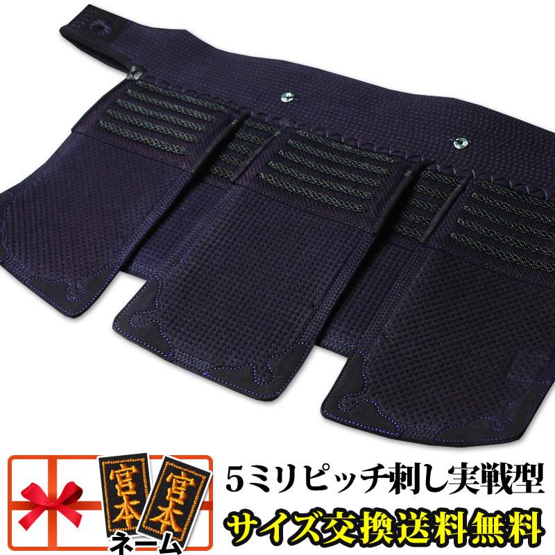 剣道防具 垂れ ●5ミリジャストフィットピッチ刺し 実戦型[Tp] (●説明書)