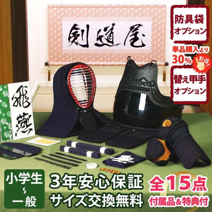 剣道 防具 セット 6ミリピッチ刺しJFP「飛燕(ひえん)」 (●3年保証書・説明書)