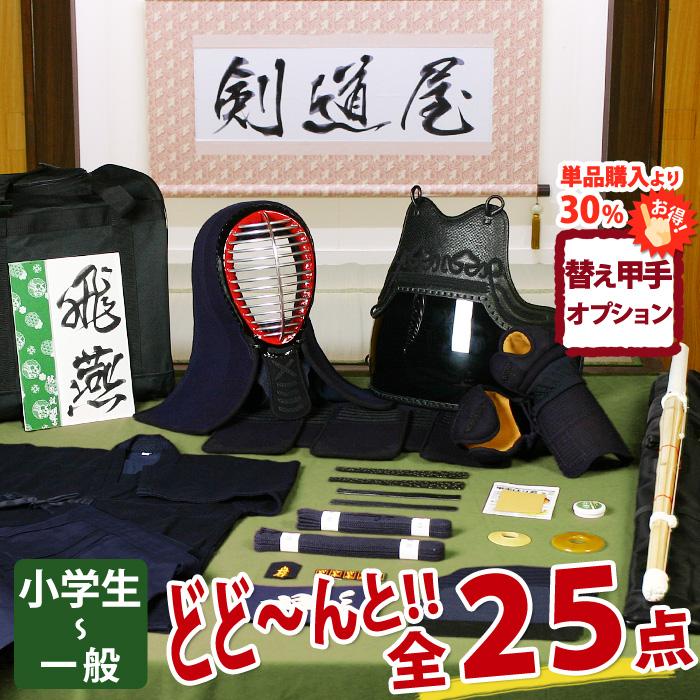 剣道防具 セット 入門フルセット 6ミリピッチ刺しJFP「飛燕(ひえん)」