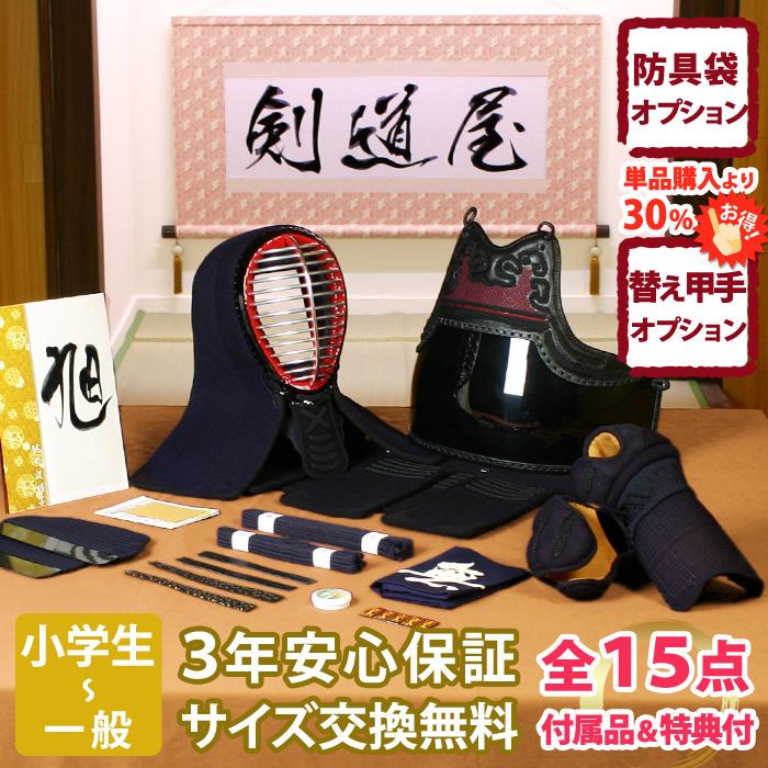 剣道 防具 セット 6ミリピッチ刺しJFP「旭(あさひ)」 (●3年保証書・説明書)