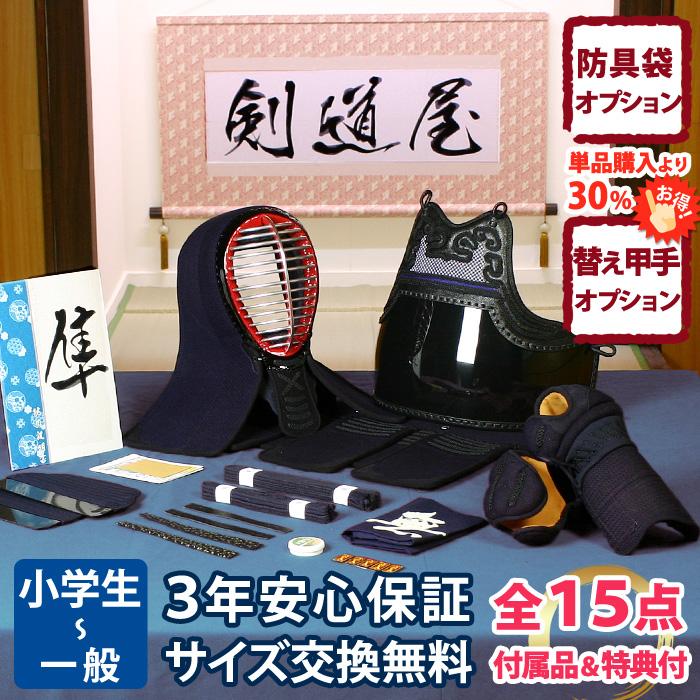 剣道 防具 セット 6ミリピッチ刺しJFP「隼(はやぶさ)」 (●3年保証書・説明書)