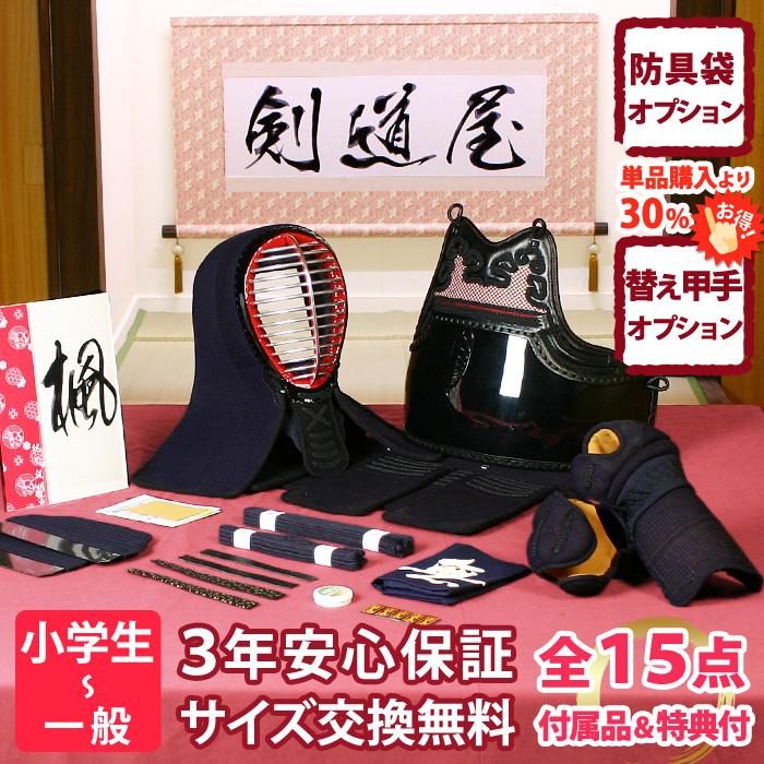剣道 防具 セット 6ミリピッチ刺しJFP「楓(かえで)」 (●3年保証書・説明書)