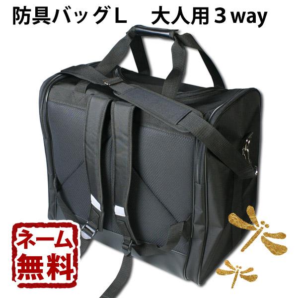kendouya  3way) for kendo protective gear bag kit ○ protective gear ... f4c77aaa1e841