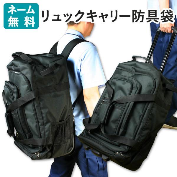 Kendo protective gear bag ○ rucksack carry 3way protective gear bag (bag) 403214cfcebcd