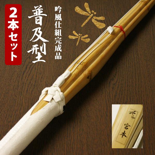 28 30 32 34 36 37 38 剣道 セット 普及型完成品 10本まとめ買い 竹刀