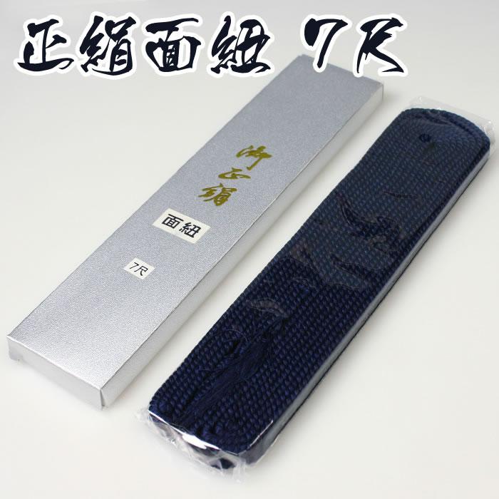 新作通販 格安SALEスタート 剣道 面紐 正絹 高級正絹製の面紐 7尺 2本組 7尺≒212cm 絹 正絹製 HM-S7 高級 加工所取寄せ品 贈り物にも人気です